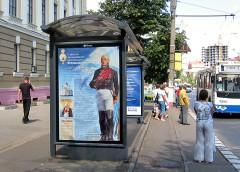 Реклама на остановке