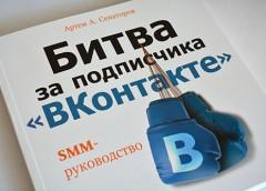 """Битва за подписчика """"Вконтакте"""""""